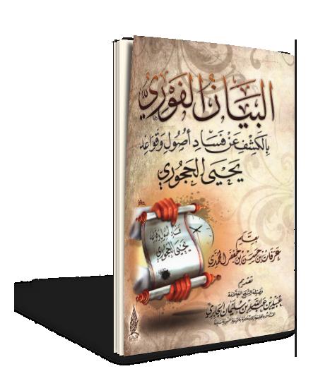 (البيان الفوري بالكشف عن فساد أصول وقواعد يحيى الحجوري - للشيخ عرفات بن حسن المحمدي (الجزء الأول