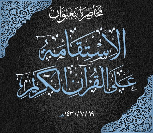 الاستقامة على القرآن الكريم