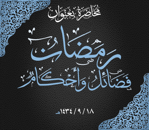 رمضان فضائل وأحكام
