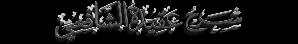 شرح عقيدة الشافعي
