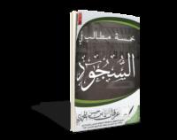 خمسة مطالب في السجود - الشيخ د. عرفات بن حسن المحمدي