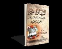 البيان الفوري بالكشف عن فساد أصول وقواعد يحيى الحجوري - الشيخ د. عرفات بن حسن المحمدي