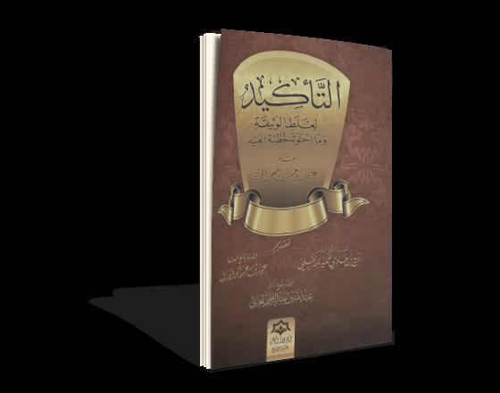 التأكيد لغلط الوثيقة وما احتوته خطبة العيد - الشيخ د. عرفات بن حسن المحمدي