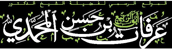 arafatbinhassan.com Logo