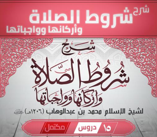 شرح شروط الصلاة وأركانها وواجباتها لشيخ الإسلام محمد بن عبد الوهّاب