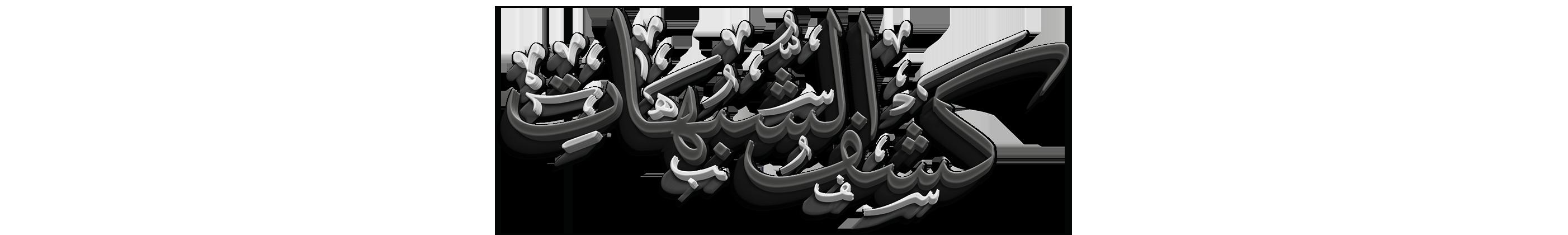 شرح شرح كشف الشبهات لشيخ الإسلام محمد بن عبد الوهّاب