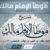 ١٤٣٩-٠٨ دورة الإمام مالك الثانية