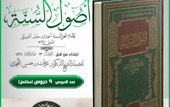 أصول السنة للإمام أحمد بن حنبل